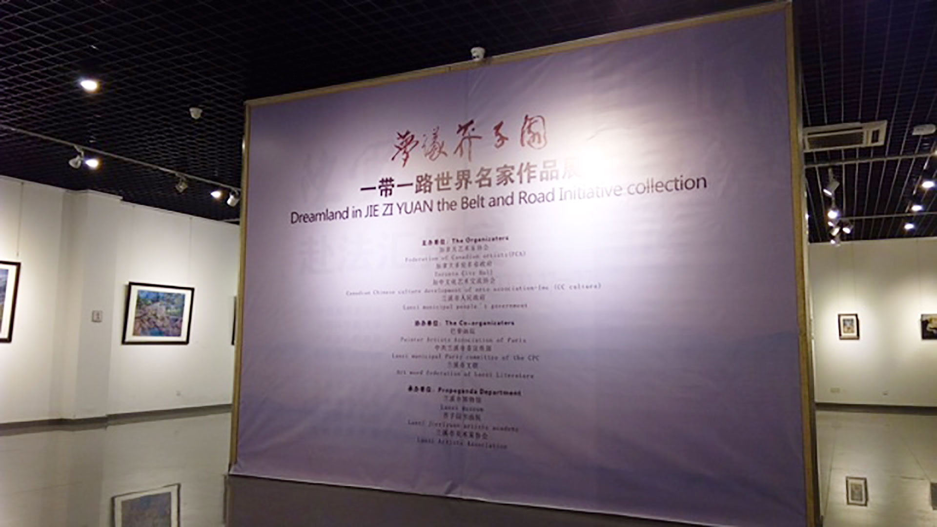 belt-and-road-international-artists-exhibition-16